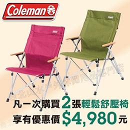 Coleman 輕鬆舒壓椅
