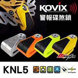 KOVIX KNL5 USB充電 機車防盜警報碟煞鎖