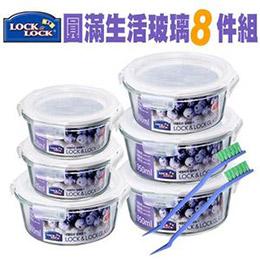 樂扣樂扣 LOCK & LOCK 圓滿生活耐熱玻璃保鮮盒8件組