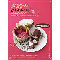 就是愛吃CHOCOLATE!