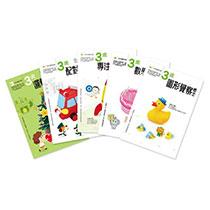 3歲幼兒主題概念套書(全五冊)