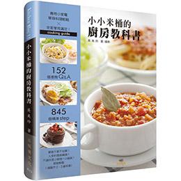 小小米桶的廚房教科書