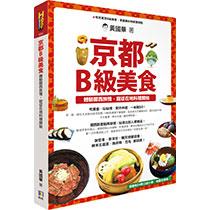 京都B級美食: 體驗關西旅情