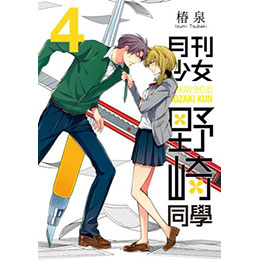 月刊少女野崎同學(04)