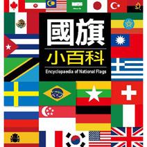國旗小百科(更新版)