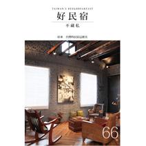 好民宿不藏私66間:原來台灣的民宿這麼美