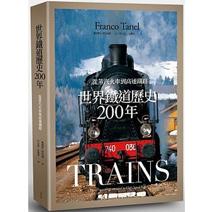 世界鐵道歷史200年:從蒸氣火車到高速鐵路