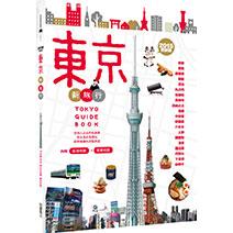 東京新旅行2015更新版