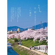 我的京都 ~ 京都 ナビ導航 夏季限定行旅