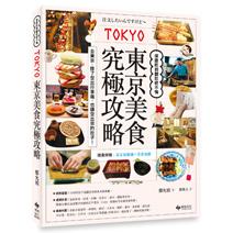 東京美食究極攻略。保證吃到翻肚終不悔