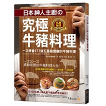 日本神人主廚の究極牛豬料理(附防水書套)