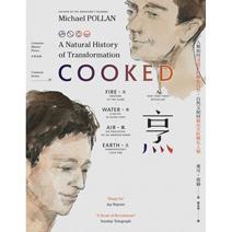 烹:人類如何透過烹飪轉化自然,自然又如何藉由烹飪轉化人類