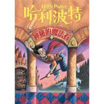 哈利波特(1):神祕的魔法石