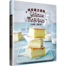神奇魔法蛋糕! 1次烘焙,3種口感!