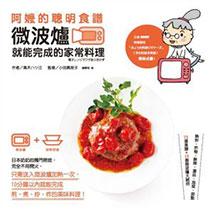阿嬤的聰明食譜:微波爐就能完成的家常料理
