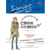 巴黎街頭有什麼時尚?!:26項平價基本款打造法式女人魅力