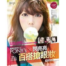 韓國部落客女王PONY′s閃亮亮百搭搶眼妝