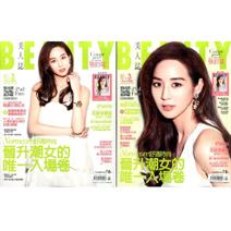 美人誌 3月號/2015 第172期 月刊