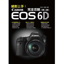 Canon EOS 6D完全攻略-第二版