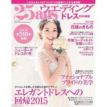25ANS版婚紗特集2015春夏號:附別冊