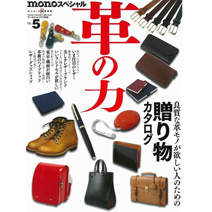 皮革製品愛好者魅力收藏誌 VOL.5