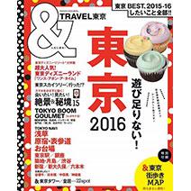 東京玩樂旅遊情報導覽特集 2016