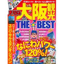 大阪觀光旅遊最新指南 THE BEST