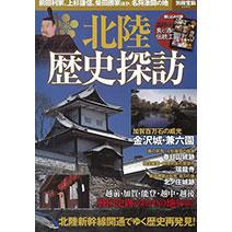 日本北陸歷史探訪解析專集