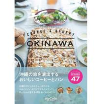 沖繩美味特色咖啡&麵包店鋪導覽特選手冊