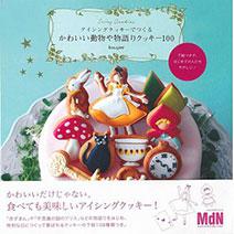 彩繪糖霜餅乾製作可愛動物造型物語作品集