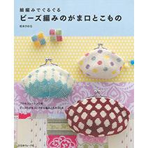 精細串珠編織可愛造型口金包與小物作品36款
