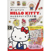 原子筆彩繪HELLO KITTY可愛角色快樂插畫手札