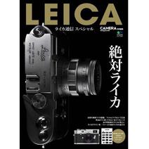 LEICA通信相機魅力完全特集讀本