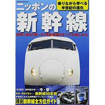日本新幹線完全解析手冊