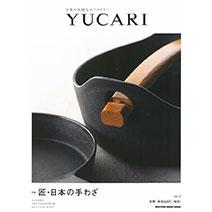日本傳統文化新生活特集 VOL.13:日本匠師手藝