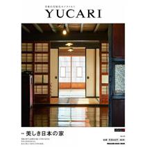 日本傳統文化新生活特集 VOL.19:日本住家