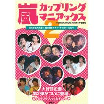 嵐最愛團員組合寫真完全精選手冊 NO.2