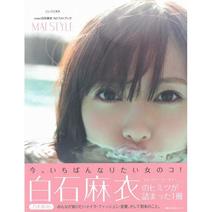 白石麻衣美麗生活寫真專集:MAI STYLE