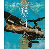 (新版)小林誠模型作品集:HYPERWEAPON 2013s 飛的理由