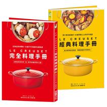 LE CREUSET完全料理手冊+ LE CREUSET經典料理手冊 (雙書合購版)