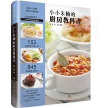 小小米桶的廚房教科書:152個廚房Q&A,845個精準Step,善用小家電,單身料理輕鬆╳全家享用滿足!