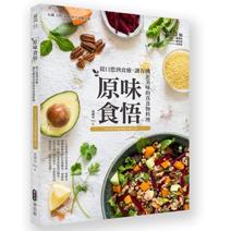 原味食悟:從口慾到食癒,讓有機更美味的真食物料理(2015年封面改版全新上市)