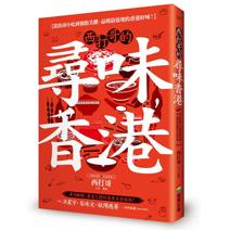 西打哥的尋味香港:從街頭小吃到餐館美饌,品嚐最道地的香港好味!