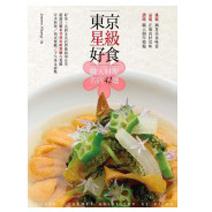 東京星級好食‧職人料理名店42選