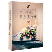 留味東柏林:從台灣到德國,串連全世界的隱藏美味