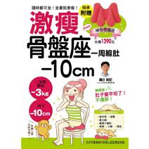 激瘦骨盤座:一周縮肚10cm!隨時都可坐、坐著就會瘦!