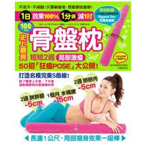 史上最長100CM骨盤枕:日本知名整療團隊獨家研發,短短2週局部激瘦