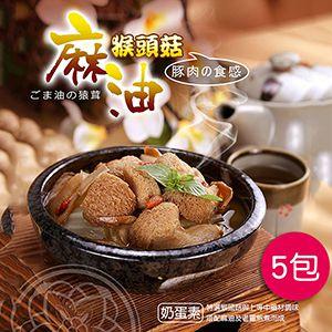 麻油猴頭菇