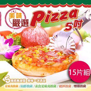 綜合經典五吋披薩15片組