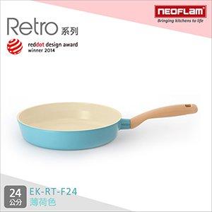 Retro系列 24cm陶瓷不沾平底鍋